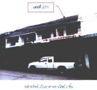 ตึกแถวหลุดจำนอง ธ.ธนาคารกรุงไทย สงขลา สะเดา สะเดา