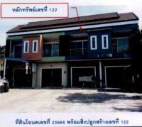 ตึกแถวหลุดจำนอง ธ.ธนาคารกรุงไทย สงขลา คลองหอยโข่ง โคกม่วง