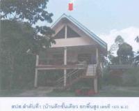 ที่ดินพร้อมสิ่งปลูกสร้างหลุดจำนอง ธ.ธนาคารกรุงไทย สงขลา นาทวี สะท้อน