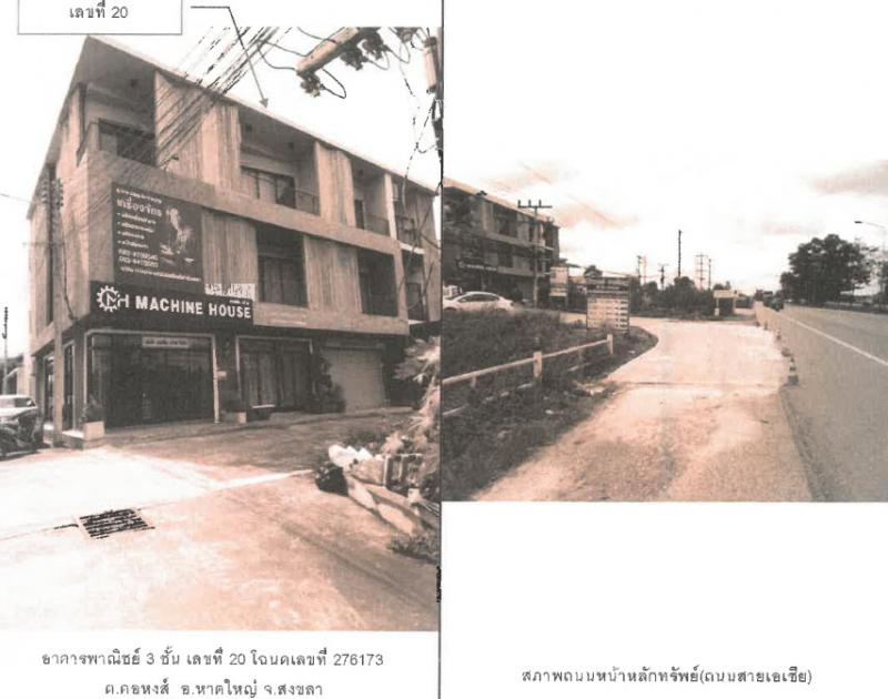 อาคารพาณิชย์หลุดจำนอง ธ.ธนาคารกรุงไทย สงขลา หาดใหญ่ คอหงส์