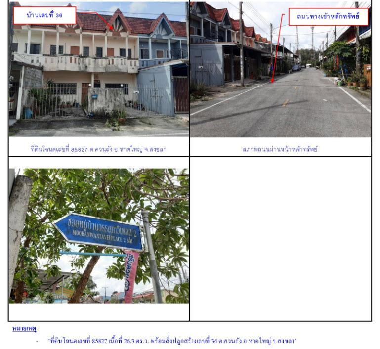 ทาวน์เฮ้าส์หลุดจำนอง ธ.ธนาคารกรุงไทย สงขลา หาดใหญ่ ควนลัง